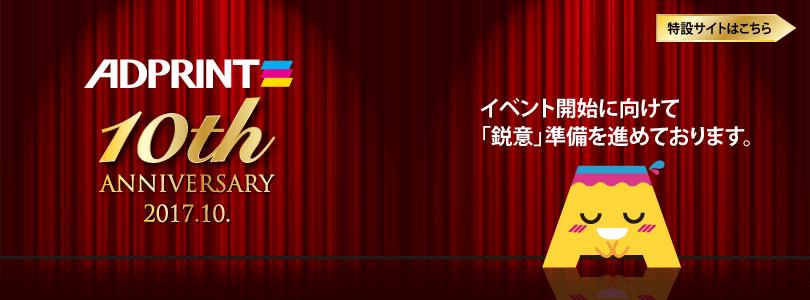 アドプリント・10周年記念ページ