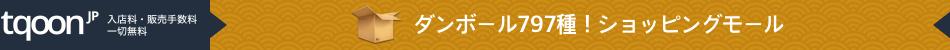 tqoonjp banner