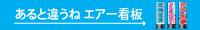 エアー看板・造形物 専門サイト ADSIGN アドサイン
