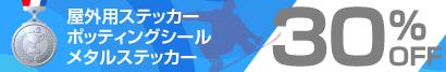 冬季オリンピック応援セールsilver