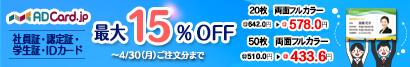 adcard_15%_割引
