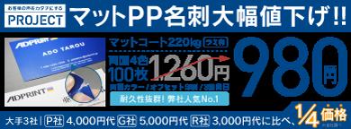 マットPP名刺