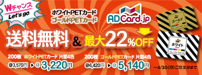 adcard