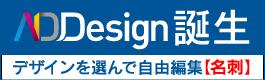 デザイン名刺