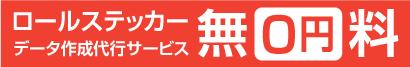 ロールステッカーデータ作成代行無料