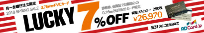 adcard_7%_割引