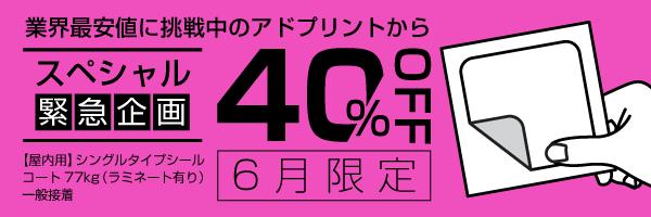 シングルタイプシール40%off