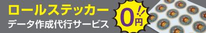 ロールステッカーデータ作成0円