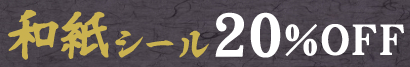 和紙シール201807