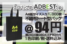 A4サイズ不織布バッグ94円から!