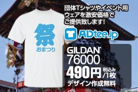 イベント用ウェア、1枚490円~!