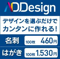 ADDesign201807