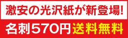名刺570円送料無料
