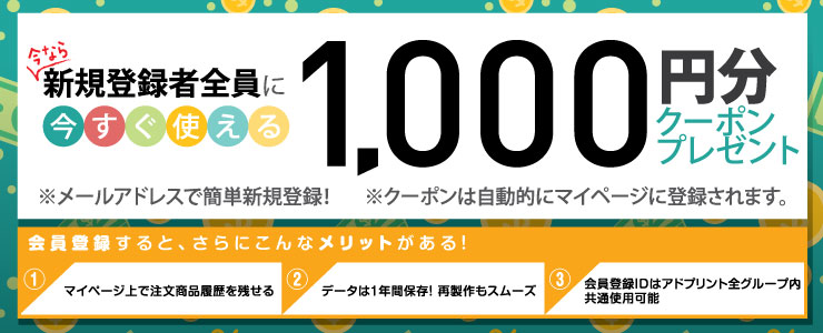 新規登録で1000円クーポン