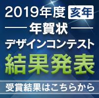 2019年賀状デザインコンテスト結果