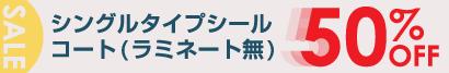 シングルタイプシールコート(ラミネート無)50%off