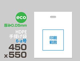 HDPE(カシャカシャ) 手提げ袋eco 6-a号 450 x 550mm