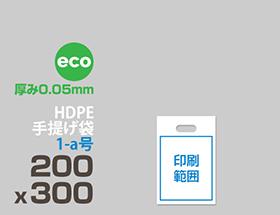 HDPE(カシャカシャ) 手提げ袋eco 1-a号 200 x 300mm
