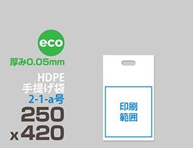 HDPE(カシャカシャ) 手提げ袋eco 2-1-a号 250 x 420mm