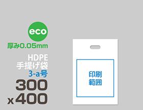 HDPE(カシャカシャ) 手提げ袋eco 3-a号 300 x 400mm