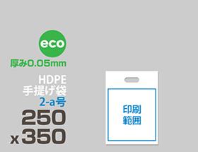 HDPE(カシャカシャ) 手提げ袋eco 2-a号 250 x 350mm