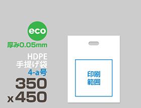 HDPE(カシャカシャ) 手提げ袋eco 4-a号 350 x 450mm
