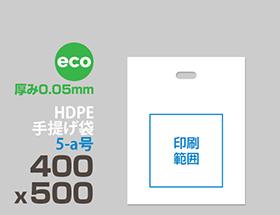 HDPE(カシャカシャ) 手提げ袋eco 5-a号 400 x 500mm