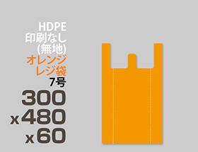 HDPE(カシャカシャ) オレンジ  レジ袋 7号 300x480x60mm