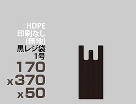 HDPE(カシャカシャ) 黒 レジ袋 1号 170x370x50mm