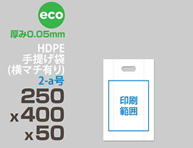 HDPE(カシャカシャ) 印刷無し 手提げ袋(横マチ有り)eco 2-a号 250x400x50mm