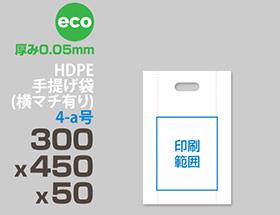 HDPE(カシャカシャ) 印刷無し 手提げ袋(横マチ有り) 4号 300x450x50mm