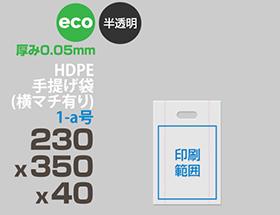HDPE(カシャカシャ)手提げ袋(横マチ有り)eco 1-a号 230x350x40mm