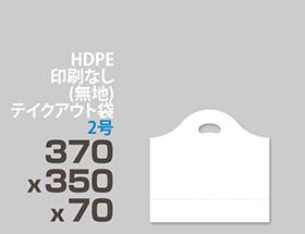 HDPE(カシャカシャ) テイクアウト袋 2号 370x350x70mm