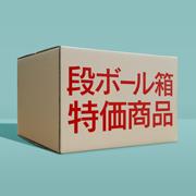 既製品段ボール箱