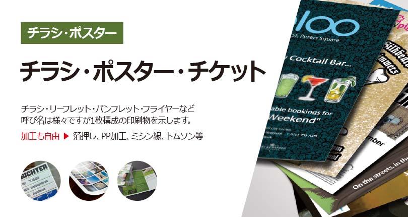 チラシ・ポスター・チケット