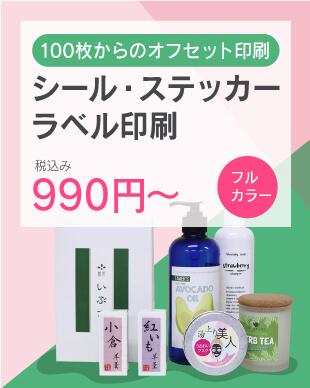シール・ステッカー・ラベル印刷990円