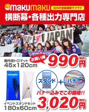 makumaku横断幕・各種出力専門店